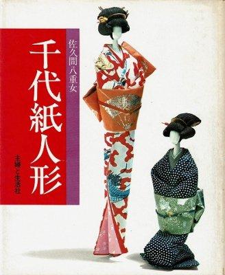 千代紙人形/佐久間八重女