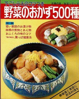 下ごしらえのコツつき 野菜のおかず500種/主婦の友生活シリーズ