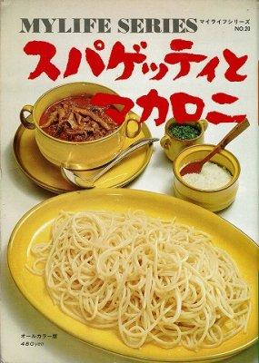 スパゲティとマカロニ/マイライフシリーズNO.20