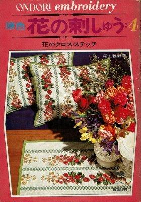 原色花の刺しゅう4/尾上雅野