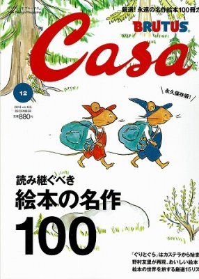 CasaBRUTUS vol.165/読み継ぐべき絵本の名作100