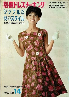 別冊ドレスメーキング'62 NO.14/シンプルな夏のスタイル
