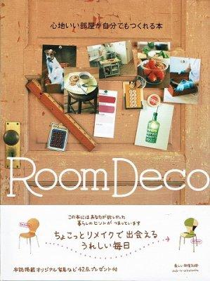 RoomDeco/心地いい部屋が自分でもつくれる本