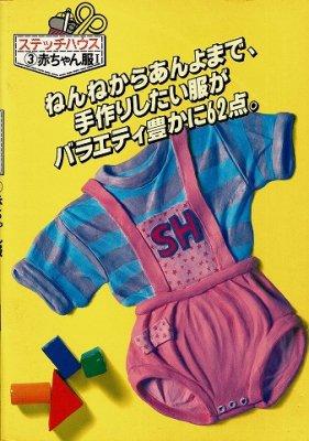 ステッチハウス3/赤ちゃん服1