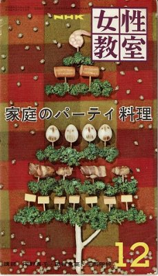 NHK女性教室/家庭のパーティ料理