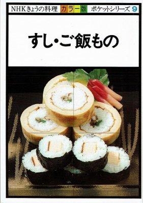 すし・ご飯もの/NHKきょうの料理ポケッ...