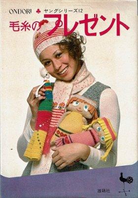毛糸のプレゼント/ONDORIヤングシリーズ12
