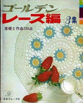 ゴールデンレース編 3集