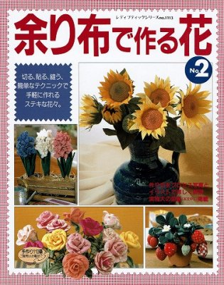 余り布で作る花NO.2