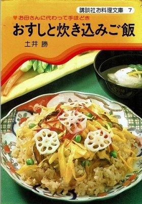 おすしと炊き込みご飯/講談社お料理文庫7