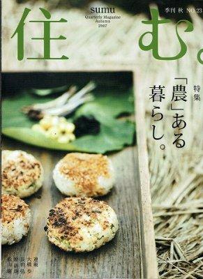 住む/季刊秋 NO.19