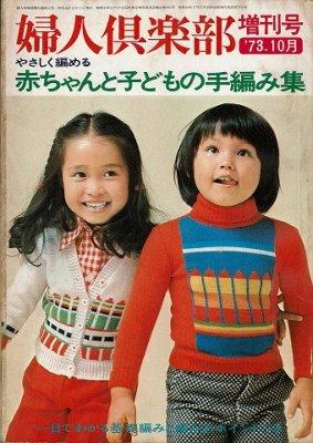 赤ちゃんと子どもの手編み集/婦人倶楽部...