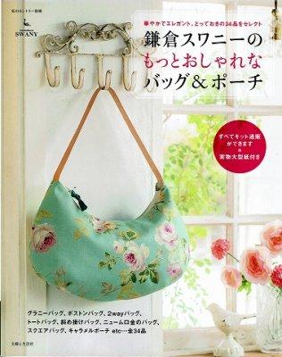 鎌倉スワニーのもっとおしゃれなバッグ...