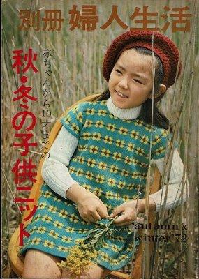 赤ちゃんから10才までの秋・冬の子供ニット'72/別冊婦人生活