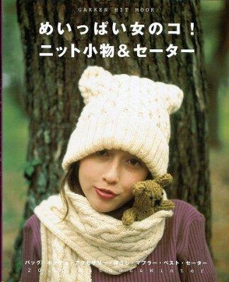 めいっぱい女のコ!ニット小物&セーター