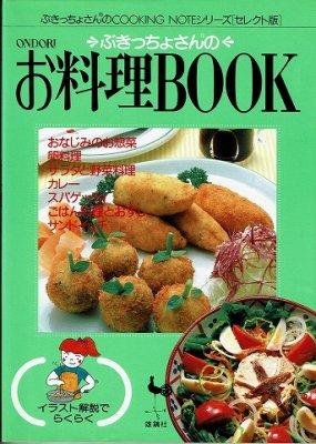 ぶきっちょさんのお料理BOOK