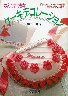 なんてすてきなケーキデコレーション/ニ...