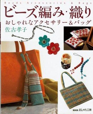 ビーズ編み・織り/おしゃれなアクセサリ...