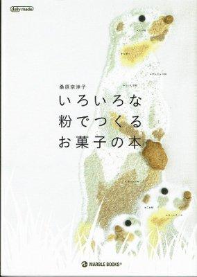 いろいろな粉でつくるお菓子の本