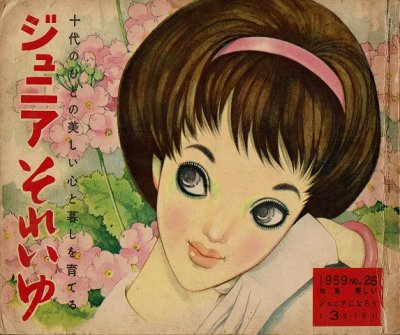 ジュニアそれいゆ NO.26/1959