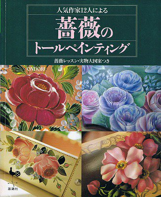 人気作家12人による薔薇のトールペインティング