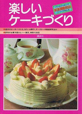 楽しいケーキづくり