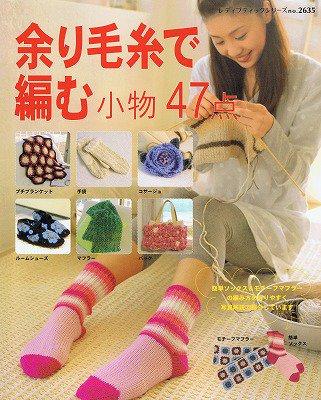 余り毛糸で編む小物47点