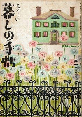 美しい暮しの手帖/第一世紀第十二号