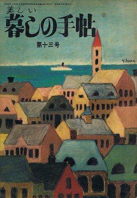 美しい暮しの手帖/第一世紀第十三号