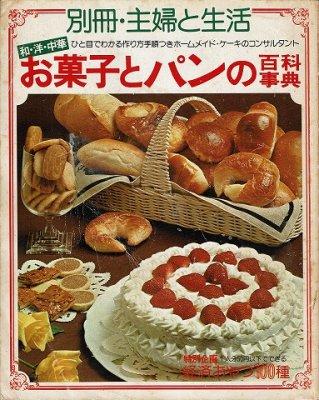 和・洋・中華/お菓子とパンの百科事典
