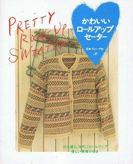 かわいいロールアップセーター