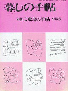 別冊ご馳走の手帖99年版