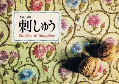 ONDORI刺しゅう/ステッチ&サンプラー