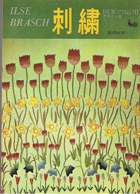 イルゼ・ブラッシ 刺繍/図案の応用デザイン集