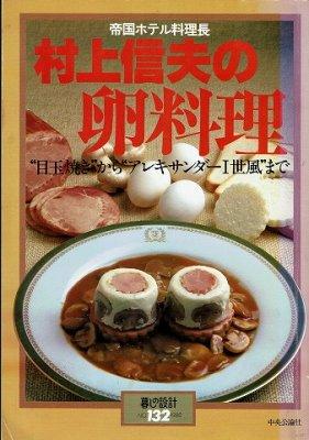 村上信夫の卵料理/暮しの設計NO.132