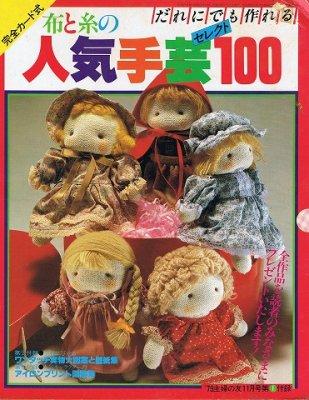 だれにでも作れる布と糸の人気手芸100