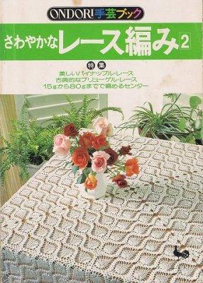 さわやかなレース編み2/ONDORI手芸ブック