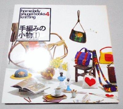 手編みの小物Ⅰ/ホームレディ手芸ブックス4