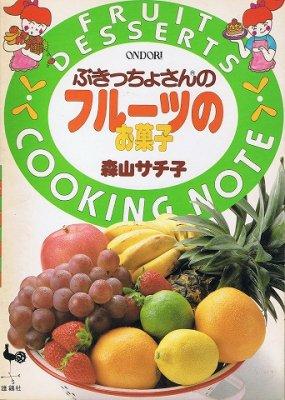 ぶきっちょさんのフルーツのお菓子