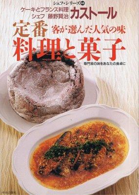 定番客が選んだ人気の味 料理と菓子/シェフ・シリーズ60