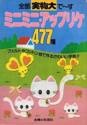 ミニミニ・アップリケ477種