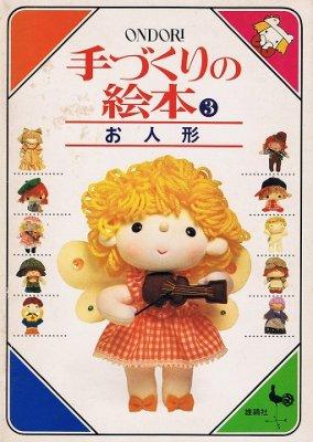 手づくりの絵本3/お人形