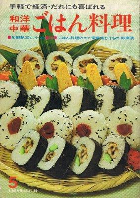 手軽で経済的・だれにも喜ばれる和洋中華ごはん料理