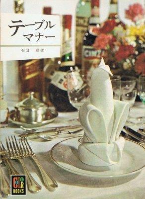 テーブルマナー/カラーブックス126