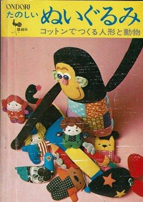 たのしいぬいぐるみ/コットンでつくる人形と動物