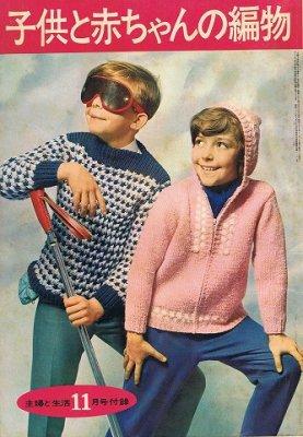 子供と赤ちゃんの編物
