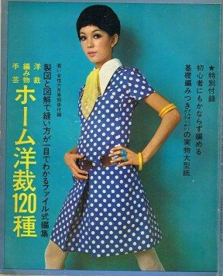 洋裁編み物手芸/ホーム洋裁120種