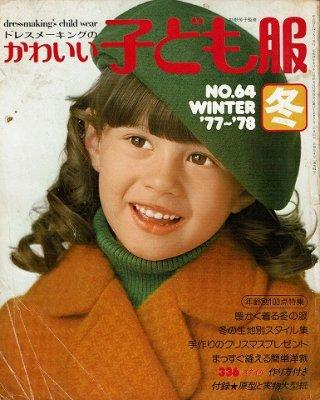 ドレスメーキングのかわいい子ども服/'77~'78冬