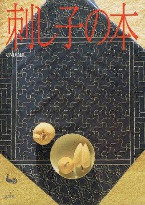 刺し子の本