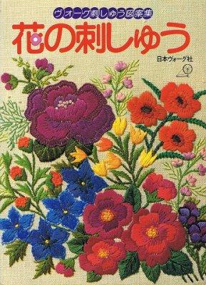 花の刺しゅう/ヴォーグ刺しゅう図案集